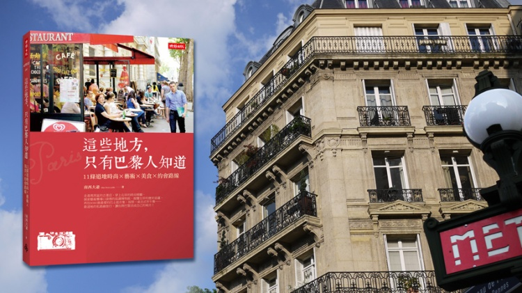 這些地方 只有巴黎人知道_MissNancyelle (2)
