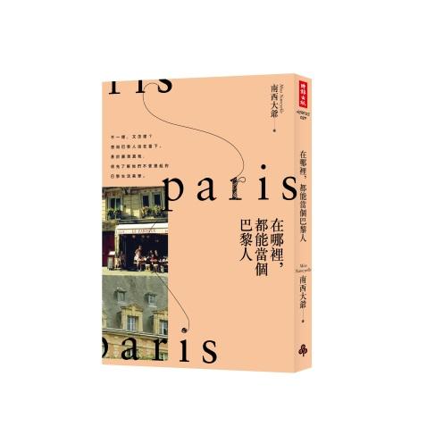 在哪裡都能當個巴黎人_立體書封 - 複製