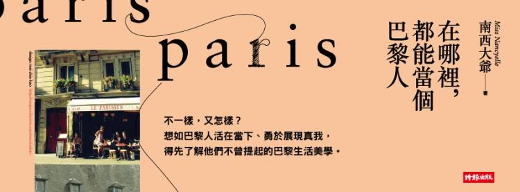 在哪都當巴黎fbbn